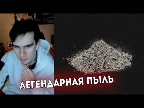 БРАТИШКИН СЛУШАЕТ АЛЬБОМ МОРГЕНШТЕРНА - ЛЕГЕНДАРНАЯ ПЫЛЬ