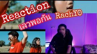 [Reaction] RachYO-เลวพอกัน Feat.BenzNer
