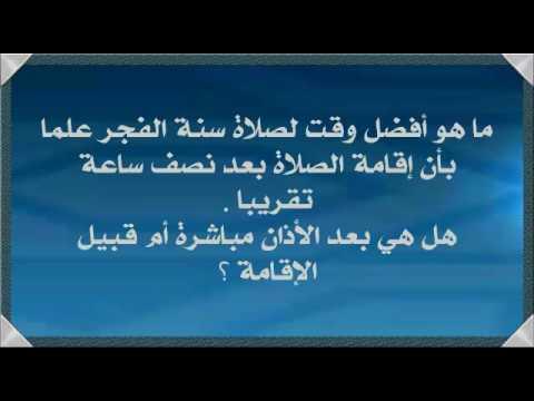 ما هو أفضل وقت لصلاة سنة الفجر د عبدالعزيز الريس Youtube