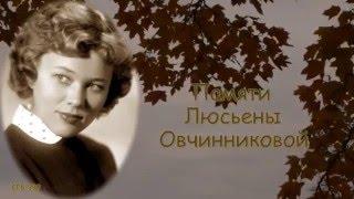 Люсьена Овчинникова и Николай Погодин - Старый клён