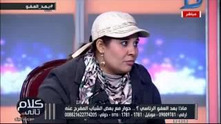كلام تانى  جميلة سري الدين: تم تلفيق قضيتين للتظاهر فى منطقتين مختلفتين فى نفس الوقت !!