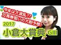 【競馬予想】小倉大賞典2017万馬券狙いの大胆予想【五十嵐レイ】