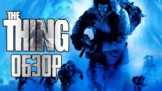 Ужас во льдах. Обзор игры The Thing/Нечто (Greed71 Review)