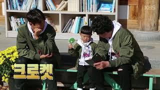 슈퍼맨이 돌아왔다 210회 티저 - 오남매네 20180118