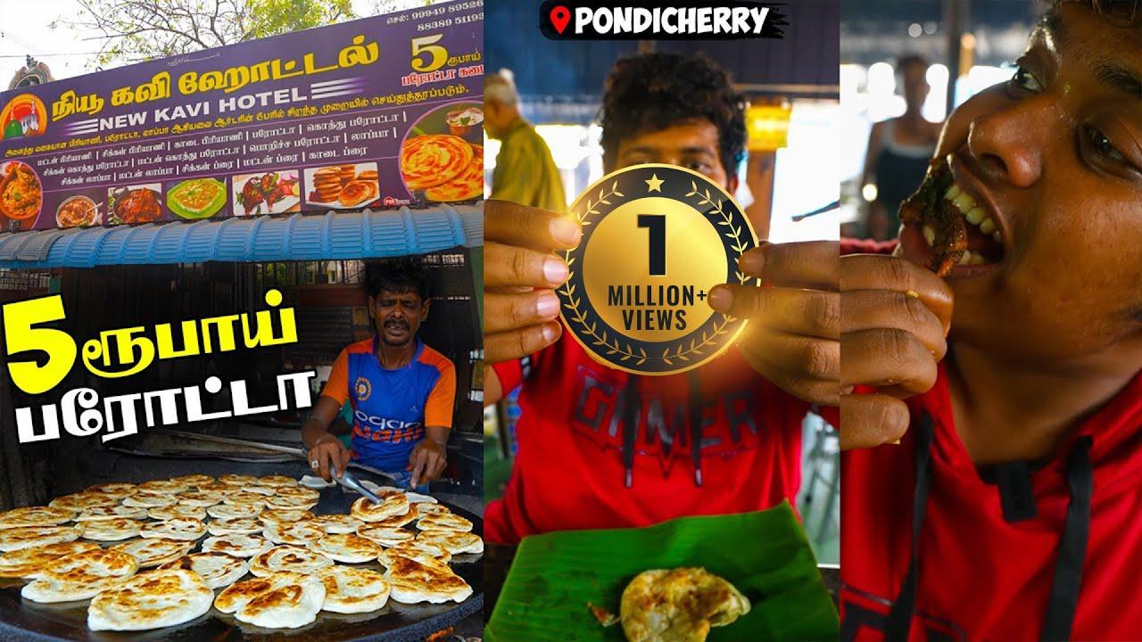 5 ரூபாய் பரோட்டா & காடை ரோஸ்ட்  - Pondicherry - Irfan's View