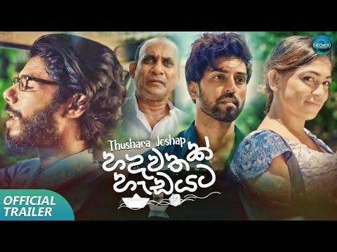 Hadawathak Hadayata (හදවතක් හැඩයට) - Thushara Joshap (Official Music Video Trailer)