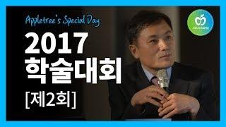 [제2회] 2017 사과나무치과병원 학술대회