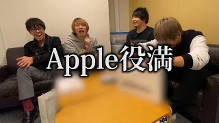 【第二回】Apple製品を買ってApple役満を目指そう!