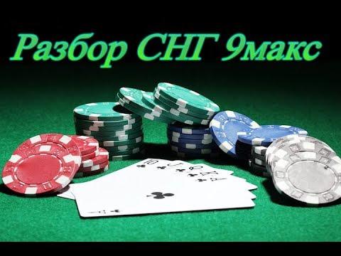 Разбор СНГ 9 Max по 1$ сыгранных новичком в покере