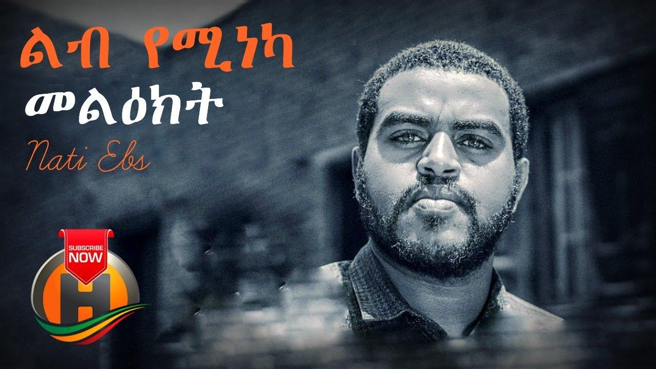 Nati ebs - Covid-19 Awareness Message To All Ethiopians   ልብ የሚነካ መልዕክት