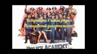 Фильм Полиция Extremo