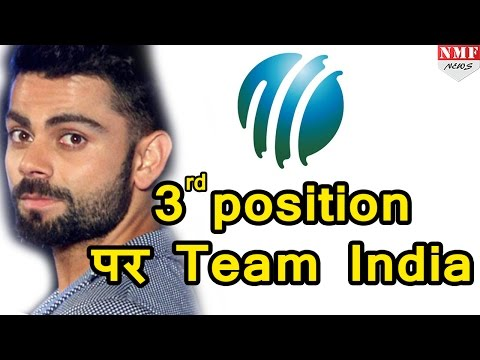 MRF ICC ODI ranking में team India third position पर, Virat kohli second position पर कायम