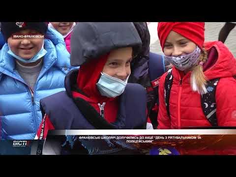 """Франківські школярі долучились до акції """"День з рятувальником та поліцейським"""""""