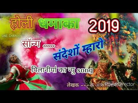 Rajasthani Pagan Song__ Trailer Album Ka__2019 संदेशों मारो__by One Chance