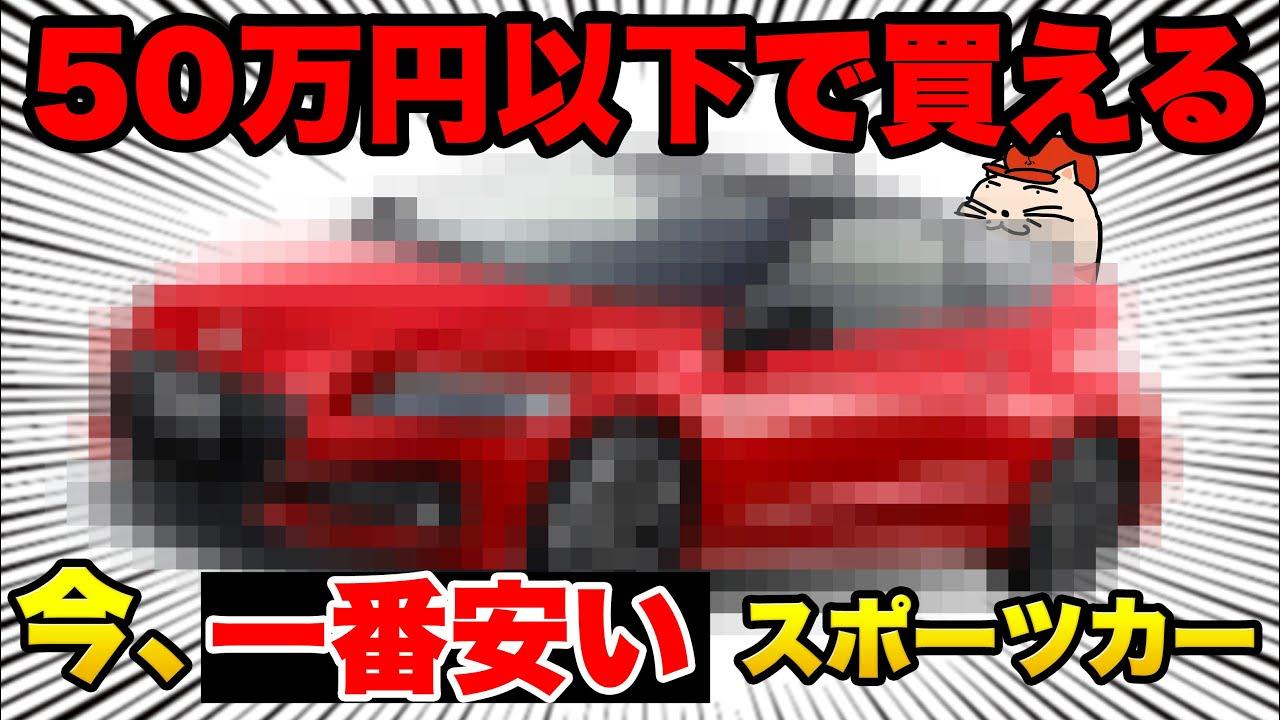 今一番安いスポーツカーはこれだ!性能は?カスタムベースとしてはどう?