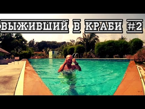 Сериал Выживший в Краби #2 Завтрак, отель, бассейн и планы на день #Добрался живой до Краби
