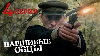 Паршивые овцы. Серия 4. Black Sheep. Episode 4. (With English Subtitles).