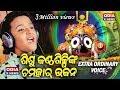 12-yr old little girl Ankita sang an extra-ordinary Jagannath Bhajan | Amit Tripathy, Sasmal Manas Mp3