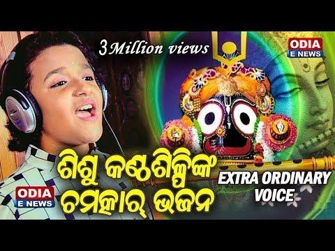 12-yr Old Little Girl Ankita Sang An Extra-ordinary Jagannath Bhajan | Amit Tripathy, Sasmal Manas