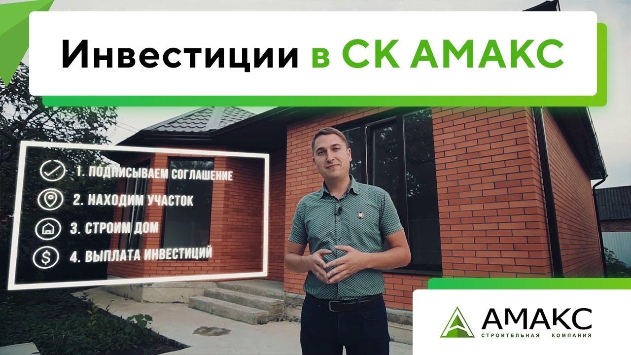 Инвестиции под залог недвижимости   Строительная компания АМАКС в Краснодаре