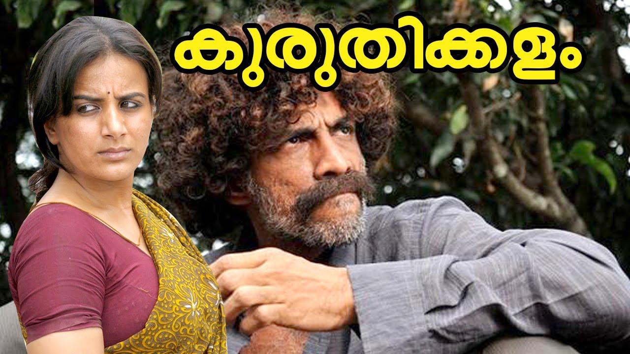 Download Malayalam Full Movie   Kuruthikalam Full HD Movie    Ft. Mangal Pandey, Pooja  Gandhi