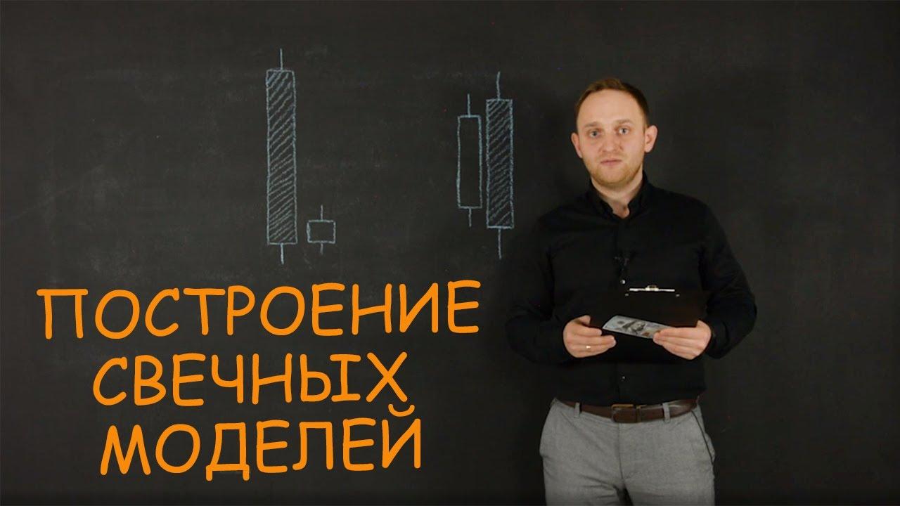 Разбираем принципы построения свечных моделей с Дмитрием Орловым