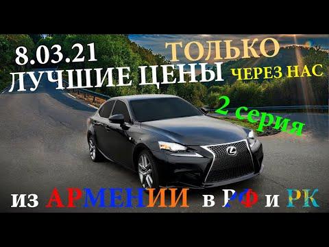 Авто из Армении 2021: цены на 8 марта, бесплатный подбор C авторынка. Серия 2