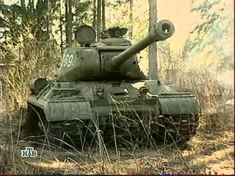 Военное дело. НТВ - Танк ИС-2 - YouTube