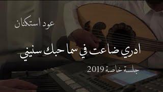الصراحه قولها لي   عود روقان 2019   نغمة وتر