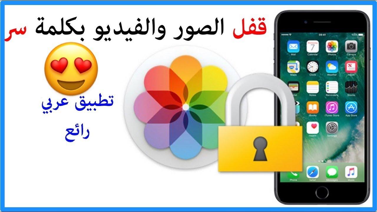 تطبيق قفل الصور والفيديو بكلمة سر للايفون والايباد Youtube
