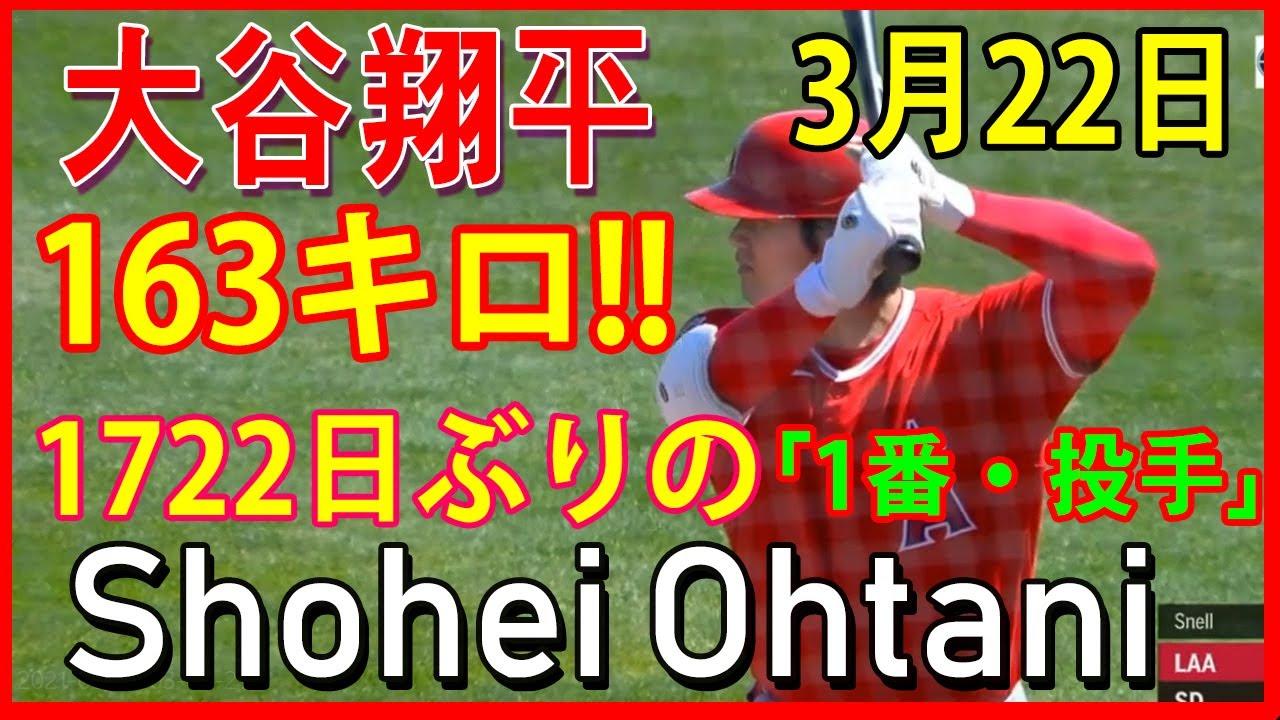 エンゼルス 対 パドレス 【MLB】エンゼルス3連勝 大谷が左腕から今季7号アーチを放つ(MLB.jp)