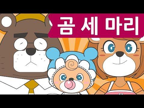 Korean Children's Song - Three Bears - 곰 세 마리