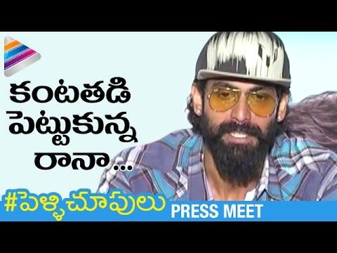 Rana Breaks Down into Tears about Pelli Choopulu Movie   Ritu Varma   Vijay   Telugu Filmnagar