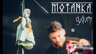 Motanka - Bosymy nizhkamy [Босими Ніжками] (live)