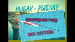 Рыбак - рыбаку  ЭКСТРАКТОР ИЗ ИГЛЫ ЗА 5 МИНУТ