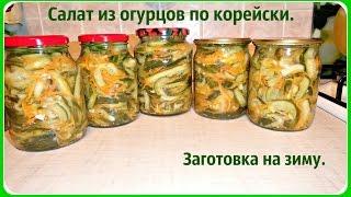 Салат из огурцов на зиму. Огурцы по корейски на зиму.