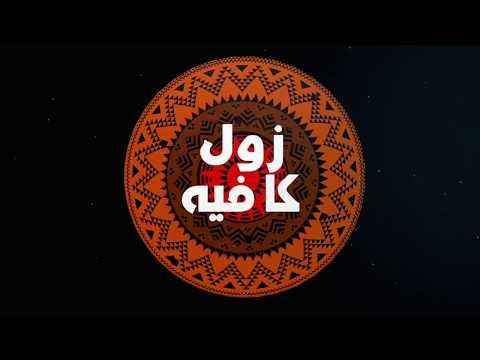 زول كافيه الحلقه المحذوفه   منو ياينا هاحزه 😂😂 thumbnail