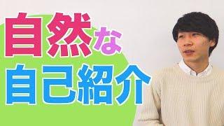 日本語での自然な自己紹介/The Best Way t๐ Introduce Yourself in Japanese