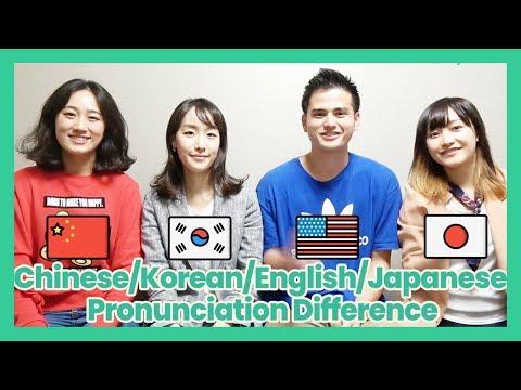 英語日本語韓国語中国語の発音違い - Pronunciation Differences in between Chinese,Korean,Japanese,English