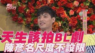【精華版】天生就該拍BL劇 陳彥名尺度不設限!
