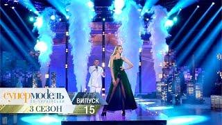 Супермодель по украински  Сезон 3  Выпуск 15 – 02 12 2016