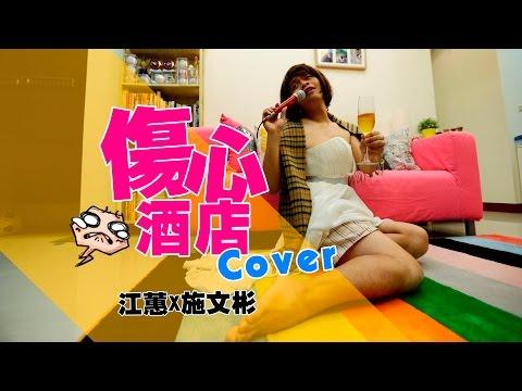傷心酒店:江蕙&施文彬 Cover (蔡阿嘎一人分飾男女對唱-烏克麗麗新手練習#5)