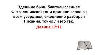 Библия, Новый Завет. Деяния 17:11
