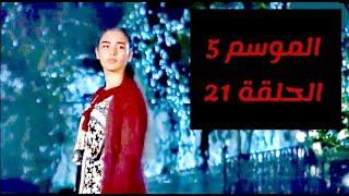 مسلسل زهرة القصر الجزء الخامس الحلقة 21 مترجم Hd Youtube