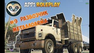 GTA 5 ROLEPLAY   Appi RolePlay #9 - Развозчик металлолома. Обзор работы.
