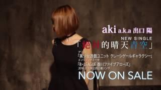 aki - 絶対的晴天青空
