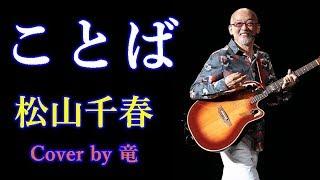 ことば  松山千春  cover by 竜