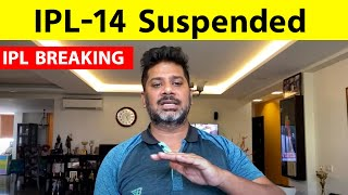 BIG BREAKING: IPL SUSPENDED, DOUBTS ON WORLD T20 ALSO | Vikrant Gupta | BCCI | IPL Updates