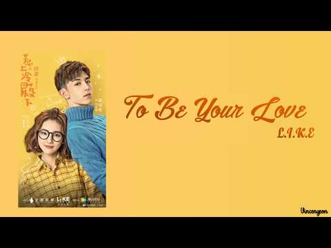 L.I.K.E - To be your love Lyrics (Accidentally In Love Ost. 1)