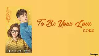 Download L.I.K.E - To be your love Lyrics (Accidentally In Love Ost. 1)